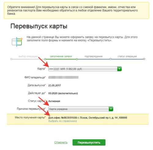 перевыпуск сбербанк онлайн 2