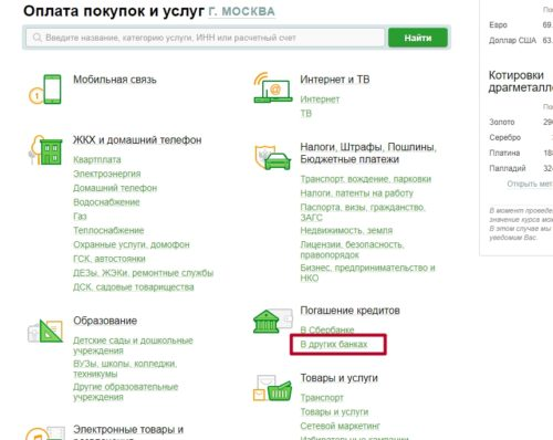 погашение кредита в банке русфинанс через сбербанк онлайн