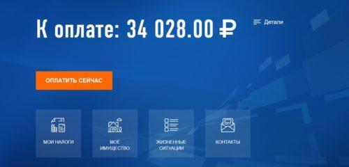 проверка налоговой задолженности по транспортному налогу через сайт налоговой