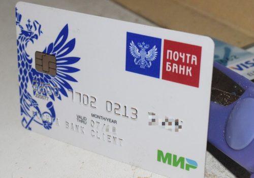 пенсионная почта банк