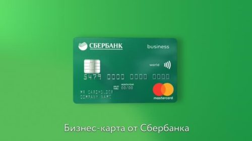 бизнес карта сбербанк